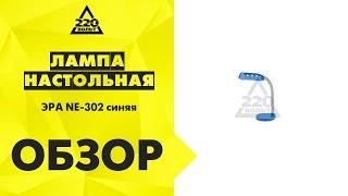 Обзор Лампа настольная ЭРА NE-302 синяя