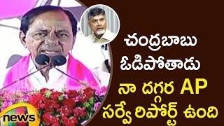 CM KCR Controversial Comments On Chandrababu Naidu At Chevella Meeting | Lok Sabha Elections 2019
