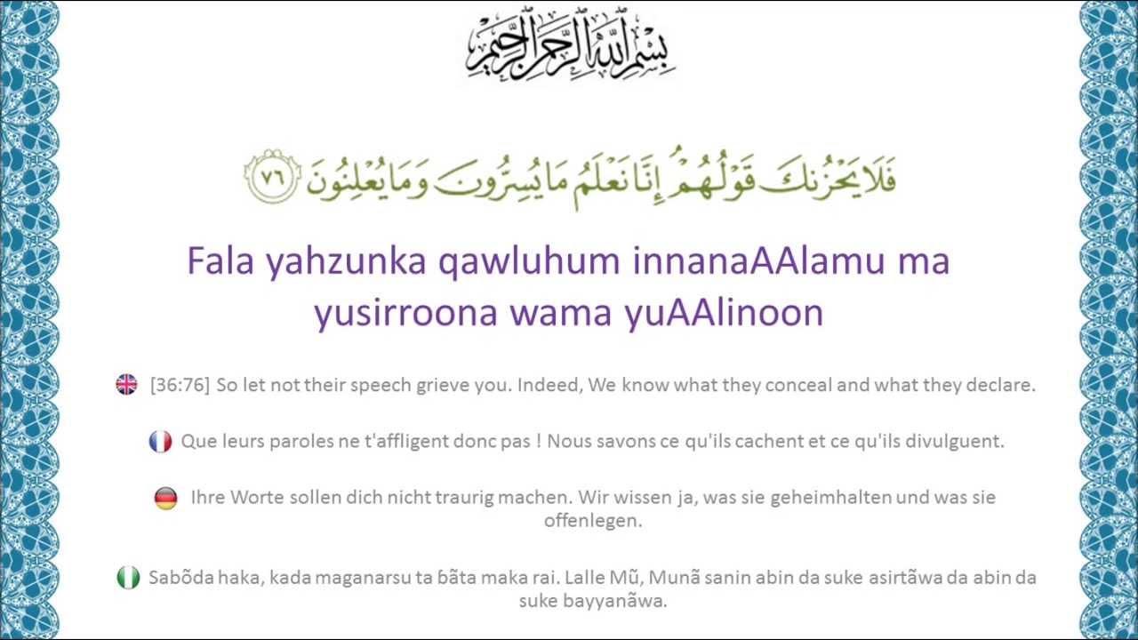 Surah yasin lyrics english