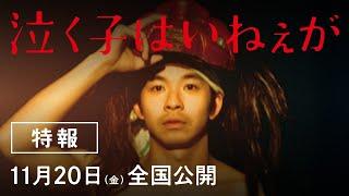 映画『泣く子はいねぇが』特報映像 | 11/20(金)公開