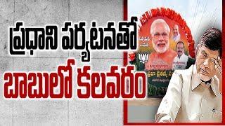 Chandrababu Fear With PM Narendra Modi AP Tour | బాబులో కలవరం..! - Watch Exclusive