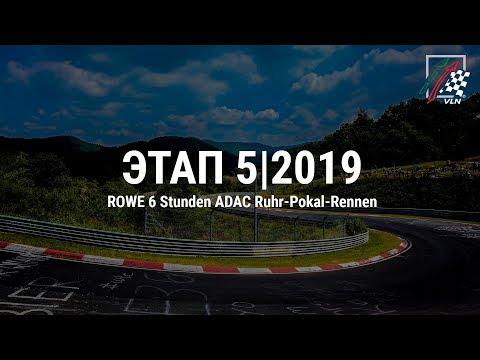 VLN5: Прямой эфир пятого этапа VLN на Нюрбургринге