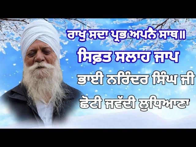 Raakh Sadaa Prabh Apanai Saath॥ -Sifat Salah Jaap -Bhai Narinder Singh Ji Chotti Jawaddi Ludhiana