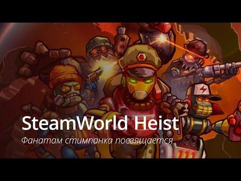 SteamWorld Heist - стимпанк, который мы заслужили