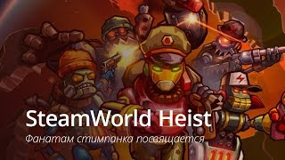 SteamWorld Heist - стимпанк, который мы заслужили