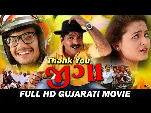 Thank You Jiga - Full HD Gujarati Movie - Jayesh Lalwani And Yogita Patel