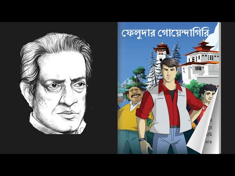 satyajit ray movies 720p