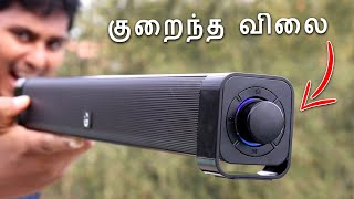 குறைந்த விலை Soundbar | Best Budget Soundbar 2021 | Top 10 Tamil