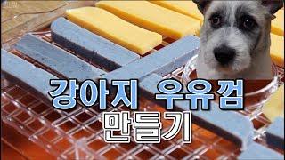 강아지 우유껌 만들기 / Milk gum / 서담 / SEODAM