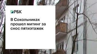 В Сокольниках прошел митинг за снос пятиэтажек