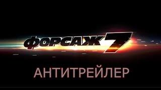 Форсаж 7 трейлер (русский антитрейлер)