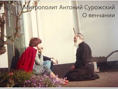 Таїнство любові.