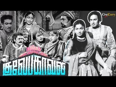 Gulebakavali (1955 film) | Full Movie | M. G. Ramachandran | T. R. Rajakumari | Rajasulochana
