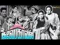 Gulebakavali 1955 film | Full Movie | M. G. Ramachandran | T. R. Rajakumari | Rajasulochana