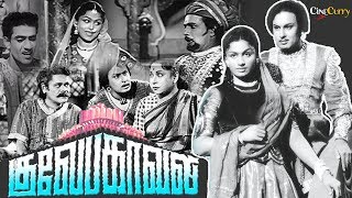 Gulebakavali (1955 film) | Full Movie | M. G. Ramachandran | T. R. Rajakumari | Rajasulochana