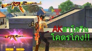 ฟีฟายเอาชีวิตรอดด้วย ปืนAKฮาโลวีนคู่กับลูกซองไฟ สับทีหัวเกือบแตก!!! ฟีฟาย freefire