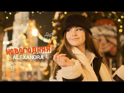 Смотреть клип Alexandra - Новогодняя