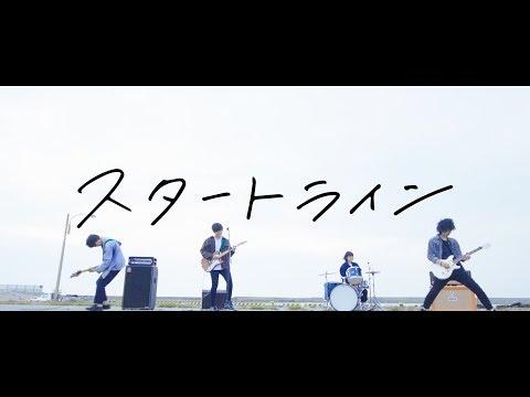 マチカドラマ - スタートライン[MV]