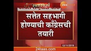 Congress Agrees To Support Shiv Sena To Form Maharashtra Government
