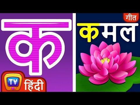 क से कमल Ka Se Kamal - Hindi Varnamala Geet 2 - Hindi Phonics Song - Hindi Alphabet Song – ChuChu TV