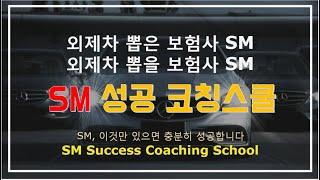 외제차 뽑은 SM, 외제차 뽑을 SM 성공 코칭 스쿨