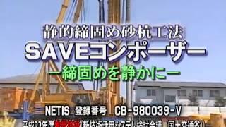 SAVEコンポーザー(静的締固め砂杭工法)