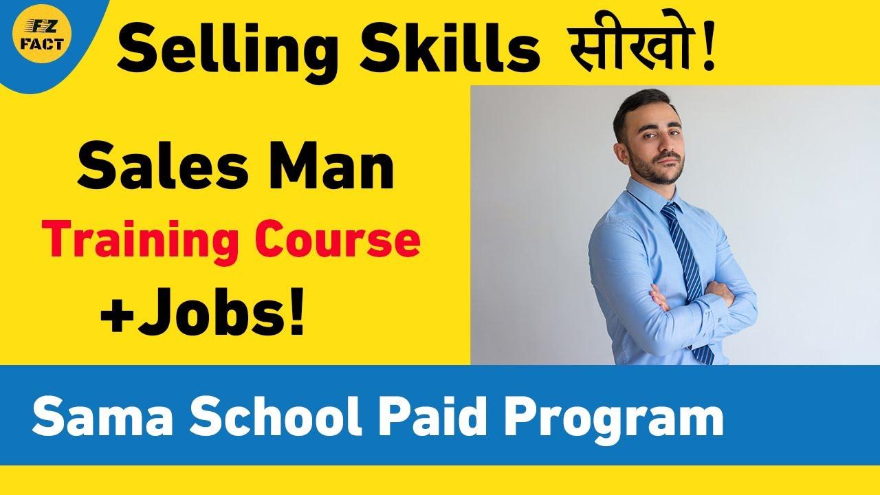 Free Training & Guaranteed Job with 3 LPA to 10 LPA   बस 3 हफ्ते में Job!   SAMA School