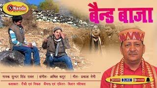 baind baja | Sunder Singh Rawat | New Uttarakhandi Geet | Garhwali Song