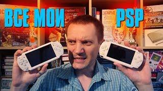 Все мои PSP