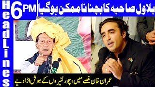 PM Imran Khan's Final decision against Bilawal Sahiba | Headlines 6 PM | 24 April 2019 | Dunya News