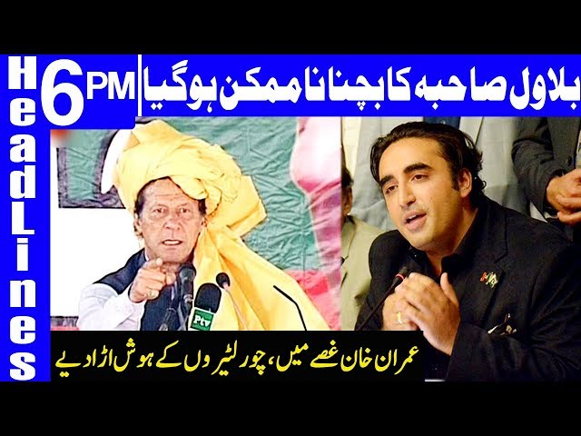 PM Imran Khan's Final decision against Bilawal Sahiba | Headlines 6 PM | 24 April 2019 | Dunya News