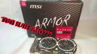 обзор MSI ARMOR RX 570 4 GB Купи головную боль