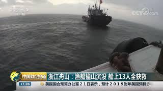 [中国财经报道]浙江舟山:渔船撞山沉没 船上13人全获救| CCTV财经