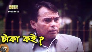 টাকা কই | Movie Scene | Humayun Faridi | Taka | Bangla Movie Clip