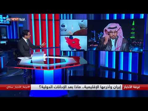 إيران وأذرعها الإقليمية.. ماذا بعد الإدانات الدولية؟  - نشر قبل 2 ساعة