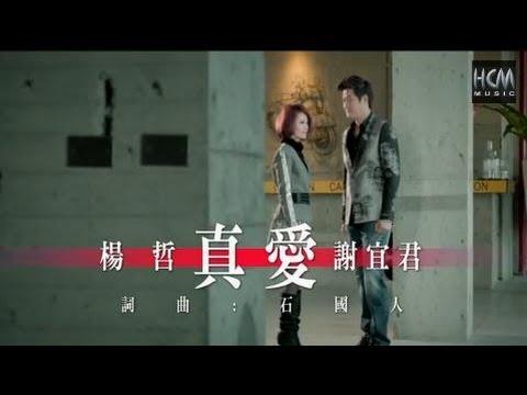 【MV大首播】楊哲vs謝宜君-真愛(官方完整版MV)HD【民視八點檔『龍飛鳳舞』片尾曲】
