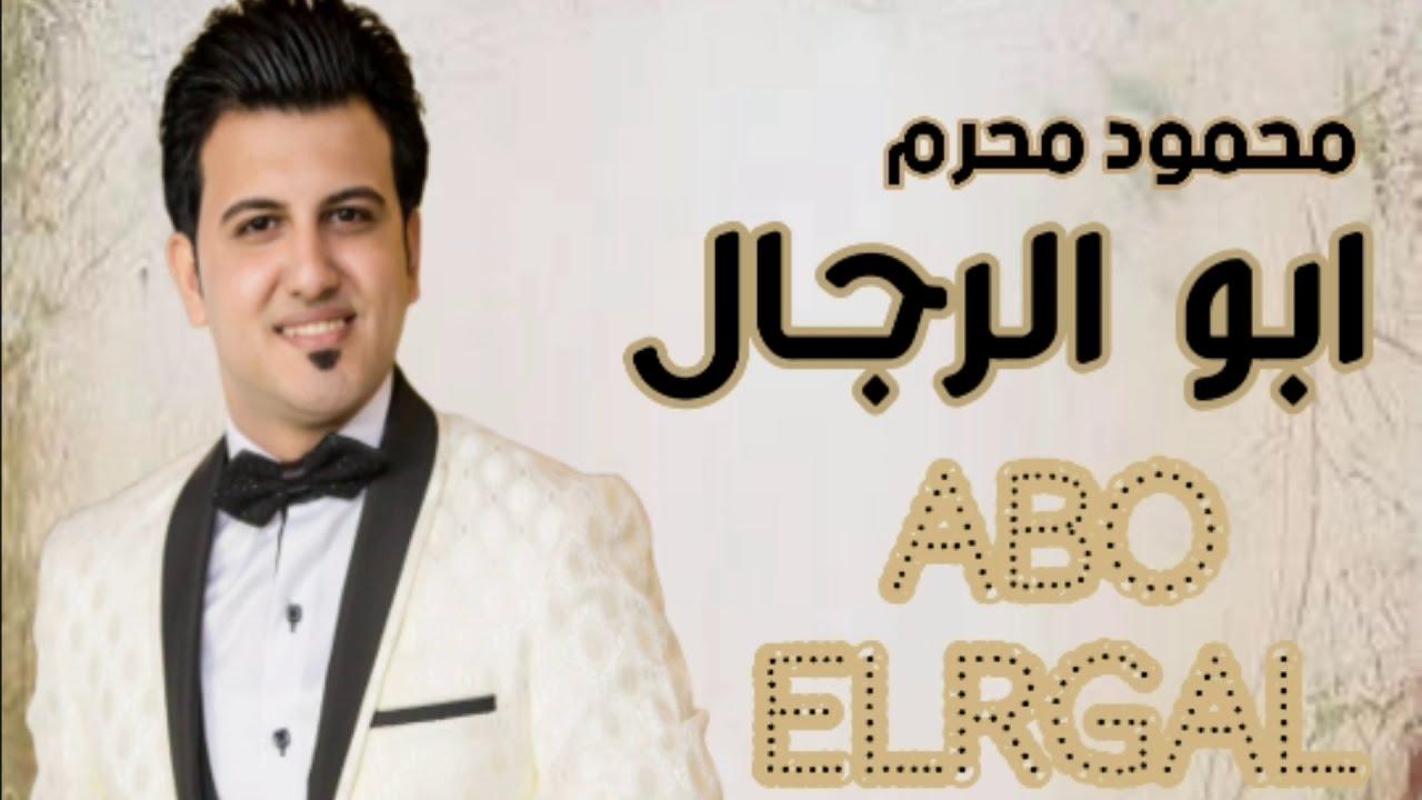 حصريا اغنية ابو الرجال BUM BUM  من مسلسل البرنس بطولة محمد رمضان | اغانى شعبى 2020