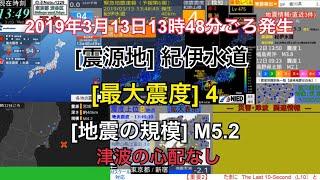 【緊急地震速報】2019年3月13日13:48ごろ発生 紀伊水道 最大震度4
