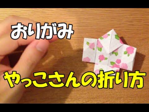 ハート 折り紙:折り紙やっこさんの作り方-youtube.com