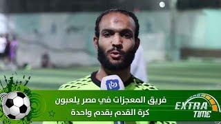 فريق المعجزات في مصر يلعبون كرة القدم  بقدم واحدة