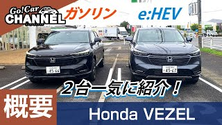新型「ホンダ ヴェゼル」車両解説~概要編~ 試乗インプレッション前の詳細解説! Honda VEZEL