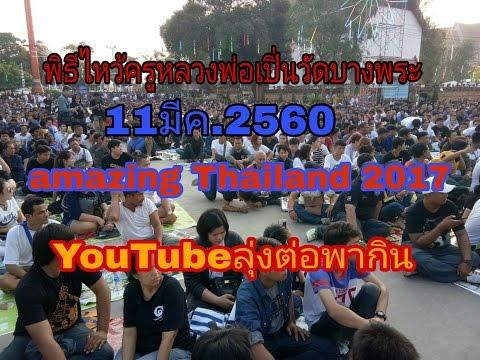 ไหว้ครูหลวงพ่อเปิ่นวัดบางพระ 2560 wat blang pra 2017 amazing Thailand 2017