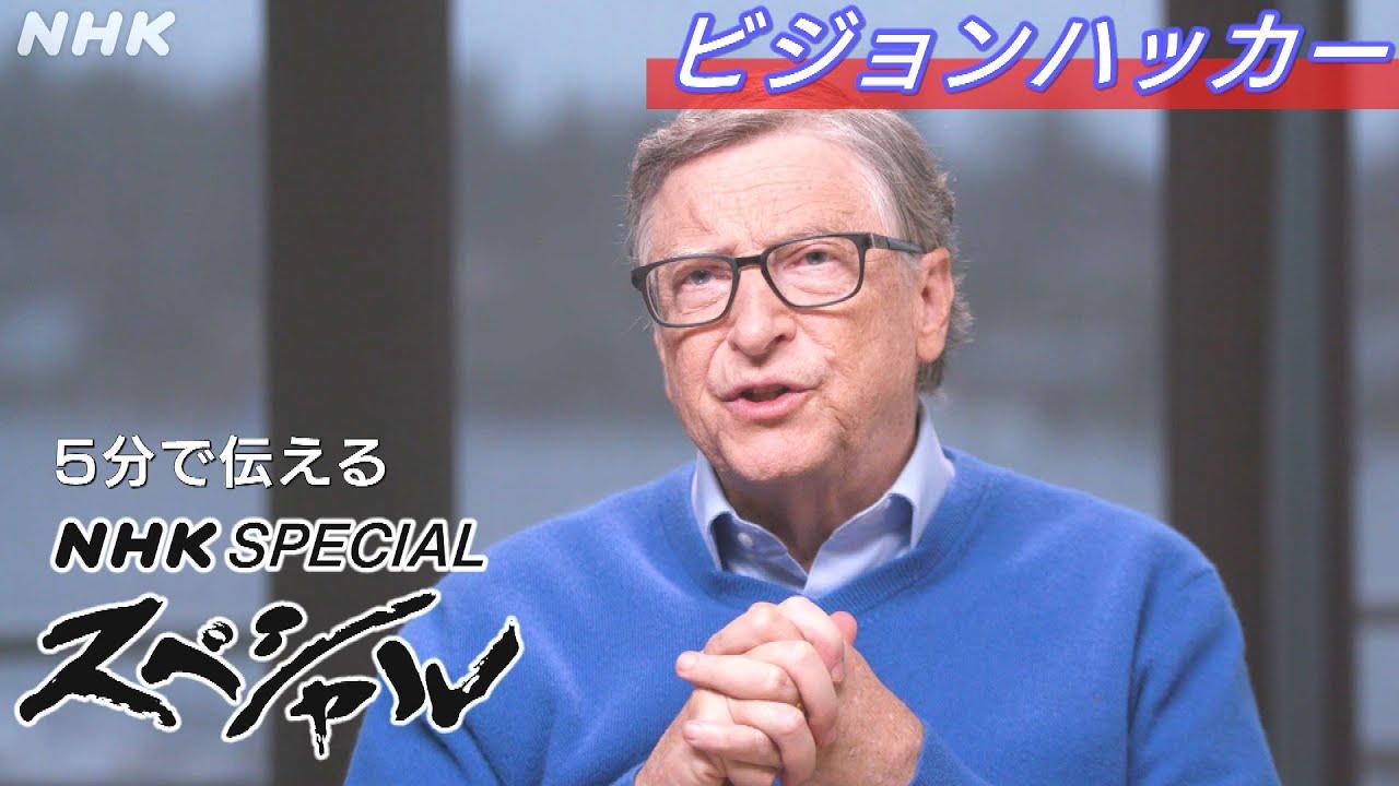 [NHKスペシャル5min.] ビル・ゲイツも注目 ビジョンハッカー~世界をアップデートする若者たち~   NHK