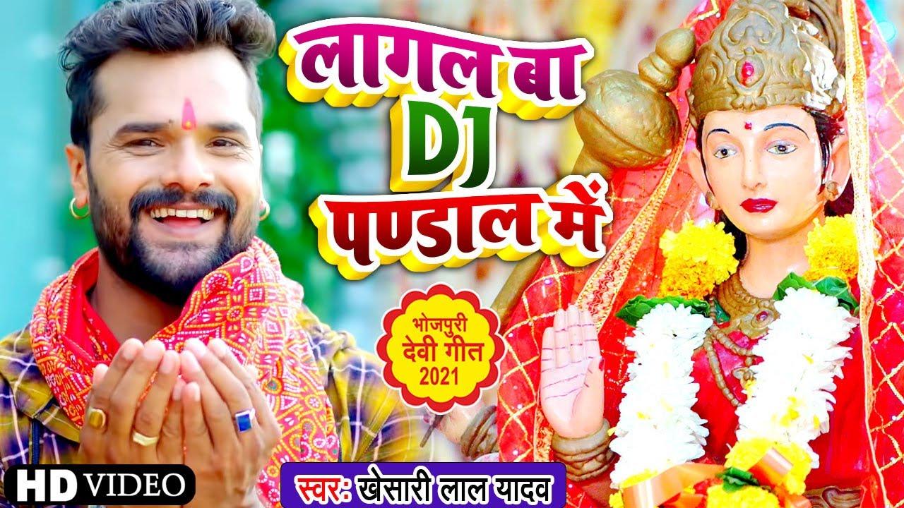 लागल बा DJ पंडाल में - #Khesari Lal Yadav का यह गाना दुर्गा पूजा में चारो तरफ धूम मचा रखा है