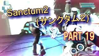 Sanctum2(サンクタム2) タワーディフェンスFPS Part019