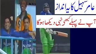 Amir Sohail Best move out during Batting | Golden Moments