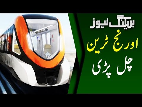 BREAKING: CM Punjab Shahbaz Sharif inaugurate Orange Line Train