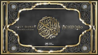 The Holy Quran | Part - 15 | Translation | Malayalam