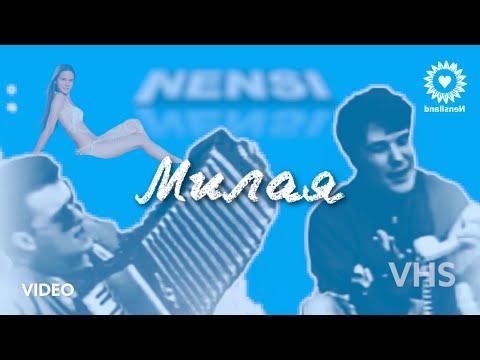 NENSI / Нэнси - Милая (Клип menthol style)
