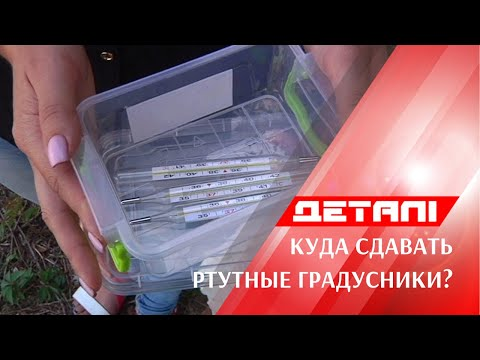 34 телеканал: Куда на Днепропетровщине можно сдавать ртутные градусники?